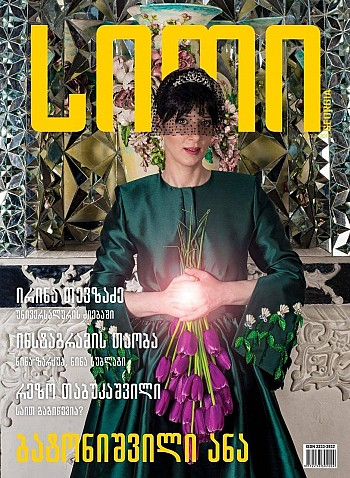 Princess Anna on the Cover of City Magazine Georgia